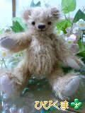 image/hana-bear-2006-02-09T11:06:07-3.jpg